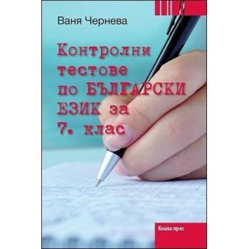 Контролни тестове по български език за 7. клас