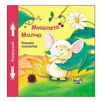 Мишлето Малчо - книжка с пискалка