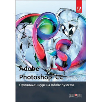 Adobe Photoshop CC: Официален курс на Adobe Systems