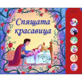 Спящата красавица - книжка с музикални бутони
