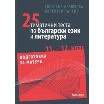 25 тематични теста по български език и литература за 11.- 12. клас