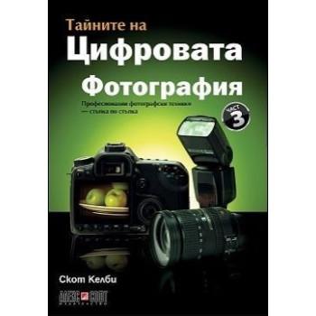 Тайните на цифровата фотография - част 3