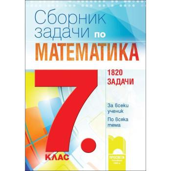Сборник задачи по математика за 7. клас - 1820 задачи