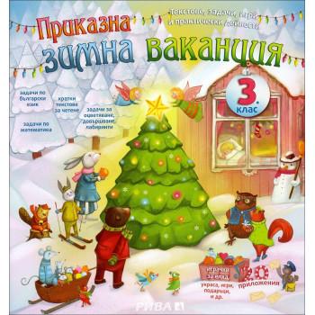 Приказна зимна ваканция за 3. клас