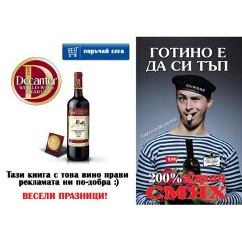 Готино е да си тъп и Cabernet Franc Rezerve 2011