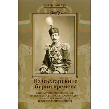 Из българските бурни времена