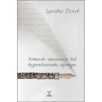 Устност - писменост във възрожденската култура (Феноменология на българския глас)