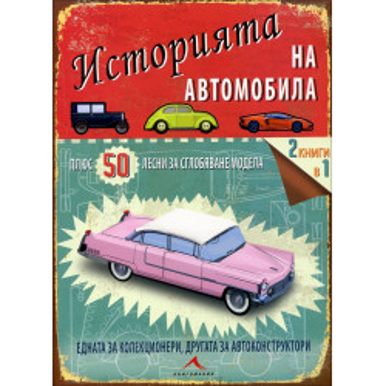 Историята на автомобила (+ 50 лесни за сглобяване модела)