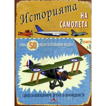 Историята на самолета (+ 50 лесни за сглобяване модела)