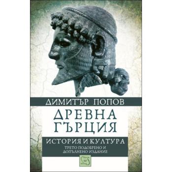 Древна Гърция. История и култура