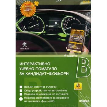 Интерактивно учебно помагало за кандидат-шофьори (2015)