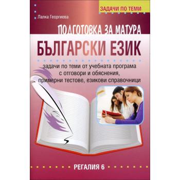 Задачи по теми: Подготовка за матура по български език