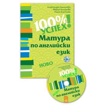 100% успех! Матура по английски език + CD