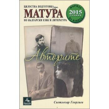 Цялостна подготовка за матура по български език и литература. Авторите