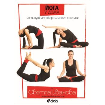 Йога у дома: 90-минутна универсална йога програма (DVD)