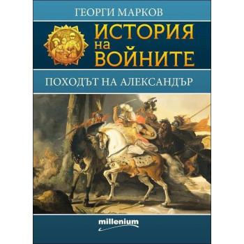 Походът на Александър - книга 1 (История на войните)