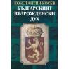 Българският възрожденски дух