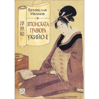 Японската гравюра укийо-е (твърди корици)