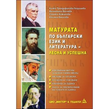 Матурата по Български език и литература – лесна и успешна