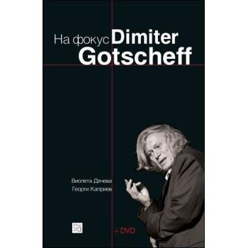 На фокус Dimiter Gotscheff (+CD)