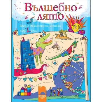 Вълшебно лято: Весела ваканционна книжка след 1. клас