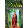 Лятната кралица – книга 1 (Трилогия за Елинор Аквитанска)