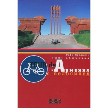 Една обиколка на Армения с велосипед