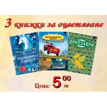 3 книжки за оцветяване