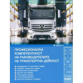 Професионална компетентност на ръководителите на транспортна дейност (2015)
