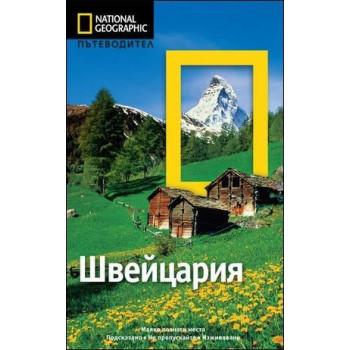 Пътеводител Швейцария