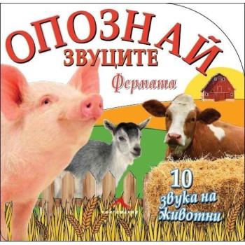 Фермата (Опознай звуците)