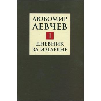 Дневник за изгаряне - Стихове (1957-1973) – том 1 (Съчинения в 9 тома)