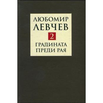 Градината преди Рая - Поезия (1974-1989) – том 2 (Съчинения в 9 тома)