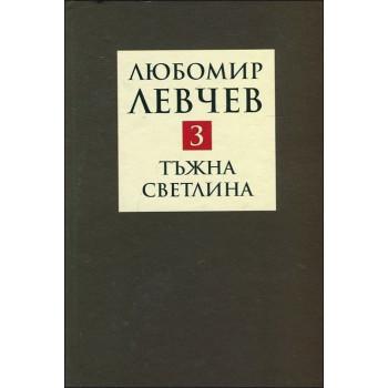Тъжна светлина - стихове (1994-2013) – том 3 (Съчинения в 9 тома)