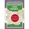 Българският език свещен