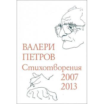 Стихотворения 2007-2013 (твърди корици)