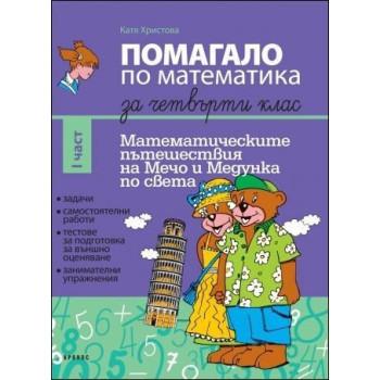 Помагало по математика за 4. клас I част. Математическите пътешествия на Мечо и Медунка из България