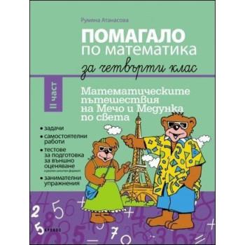 Помагало по математика за 4. клас II част. Математическите пътешествия на Мечо и Медунка из България