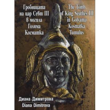 Гробницата на цар Севт ІІІ в могила Голяма Косматка/ The Tomb of King Seuthes ІІІ in Golyama Kosmatka Tumulus