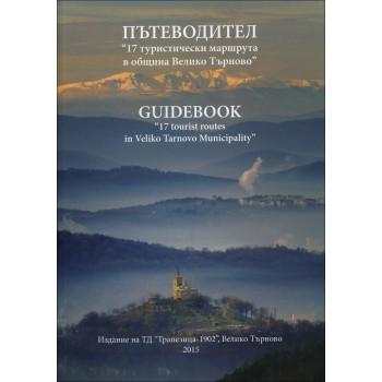 17 туристически маршрута в Община Велико Търново (двуезичен пътеводител)