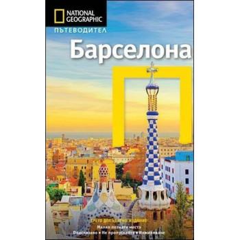 Пътеводител Барселона