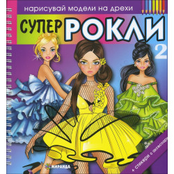 Нарисувай модели на дрехи: Супер рокли 2