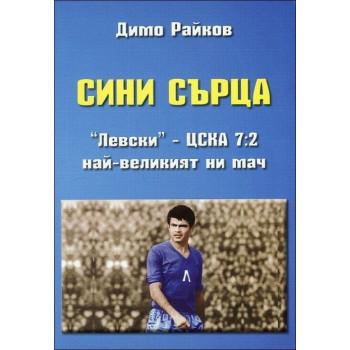 """Сини сърца. """"Левски"""" - ЦСКА 7:2. Най-великият ни мач"""