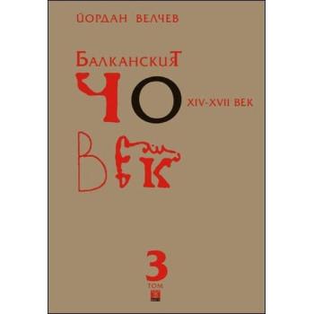 Балканският човек XІV-ХVІІ век - том 3