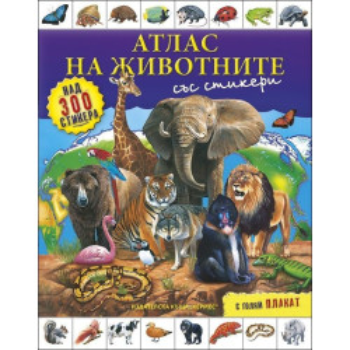 Атлас на животните (+ стикери и плакат)