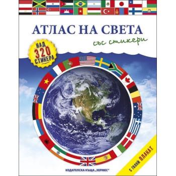 Атлас на света (+ стикери и плакат)