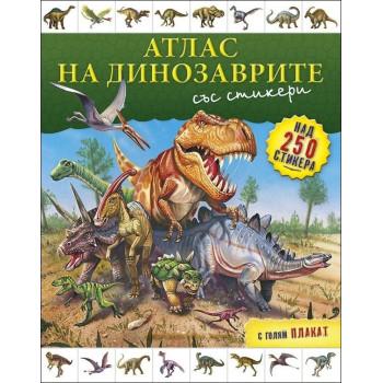 Атлас на динозаврите (+ стикери и плакат)