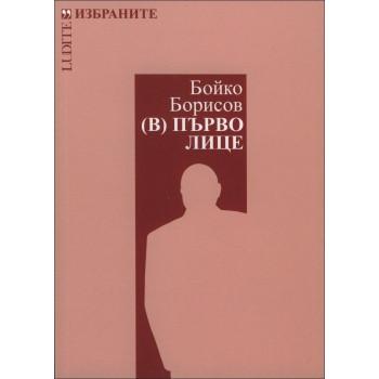 Бойко Борисов. (В) Първо лице