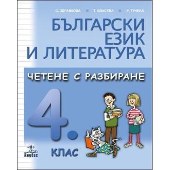 Български език и литература. Четене с разбиране за 4. клас