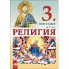 Религия за 3. клас. Православие